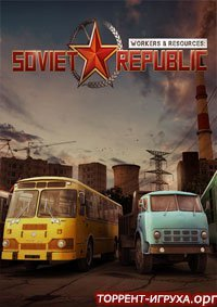 Poster Workers & Resources: Soviet Republic [0.8.3.20 + MODS ] (2019) скачать торрент RePack от xatab